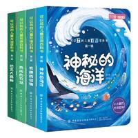 《可以玩的儿童双语百科书:恐龙+海洋+动物+农场》(全4册)