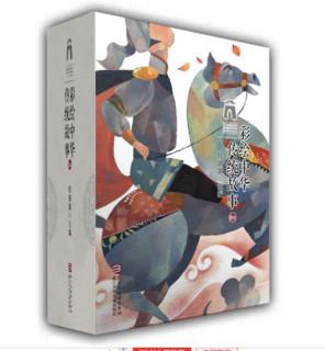 《彩绘中华传统故事》(函套装,共8册)