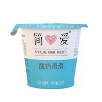 简爱 酸奶  原味滑滑100g*18杯
