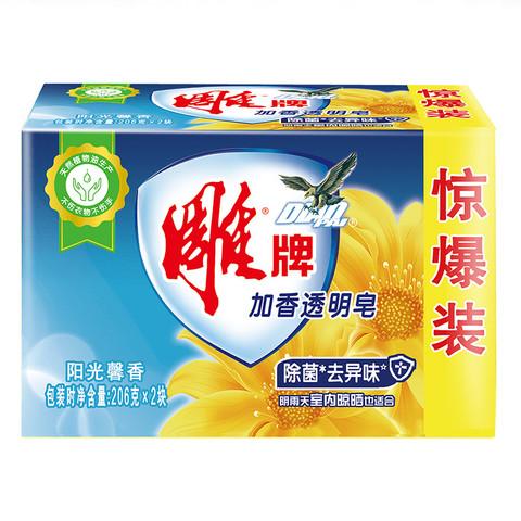雕牌 透明皂洗衣皂102*6家用实惠除菌肥皂 青柠香型家庭促销组合装