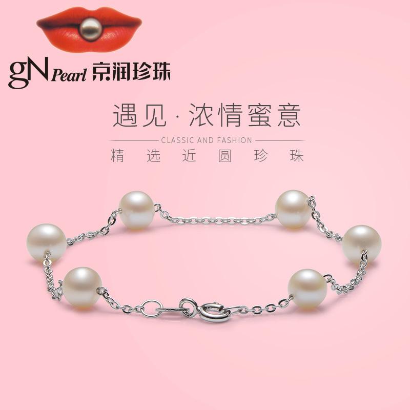 gN pearl 京润珍珠 3136106011110 女士满天星925银手链