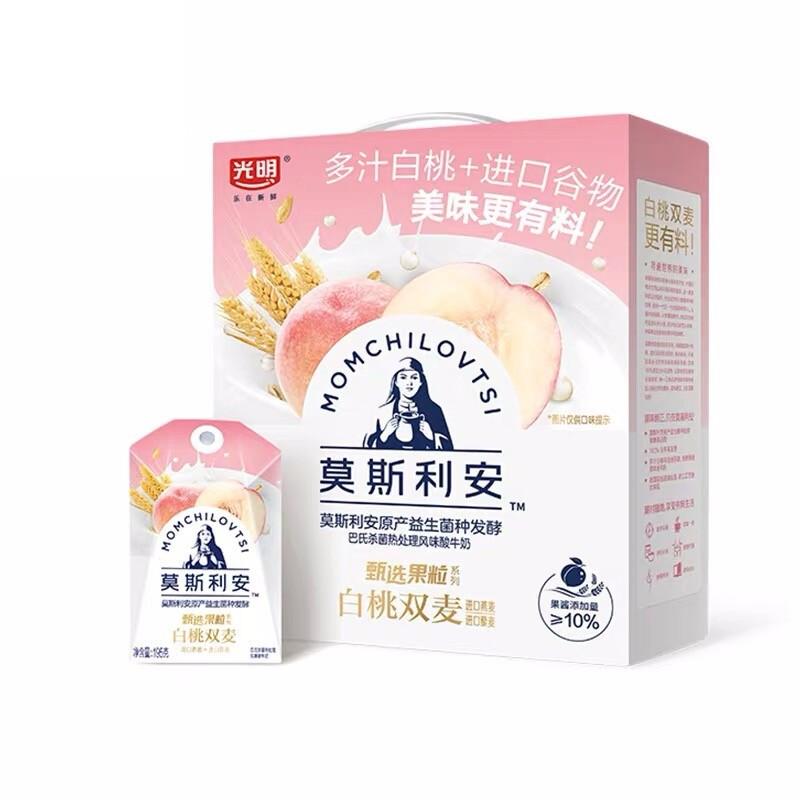 Bright 光明 莫斯利安甄选果粒酸奶195g*10盒白桃双麦风味营养酸牛奶