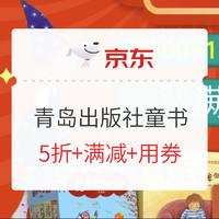 促销活动 : 京东 青岛出版社 34周年社庆 精选童书