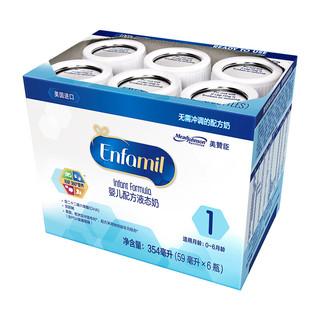 Enfagrow 婴儿液态奶 美版 1段 59ml*6瓶
