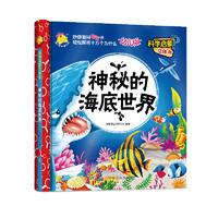 《科学启蒙立体书·神秘的海底世界》(幼儿版、精装)