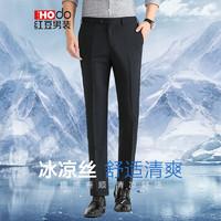 红豆(Hodo)男装 西裤男 商务休闲男士冰凉丝透气修身中腰西裤 S1黑色 175/96B(38)