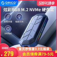 orico奥睿科 雷速M.2固态硬盘盒NVME移动外接盒子USB3.1 type-c移动硬盘盒pcie读取器2280笔记本M.2雷电3ssd