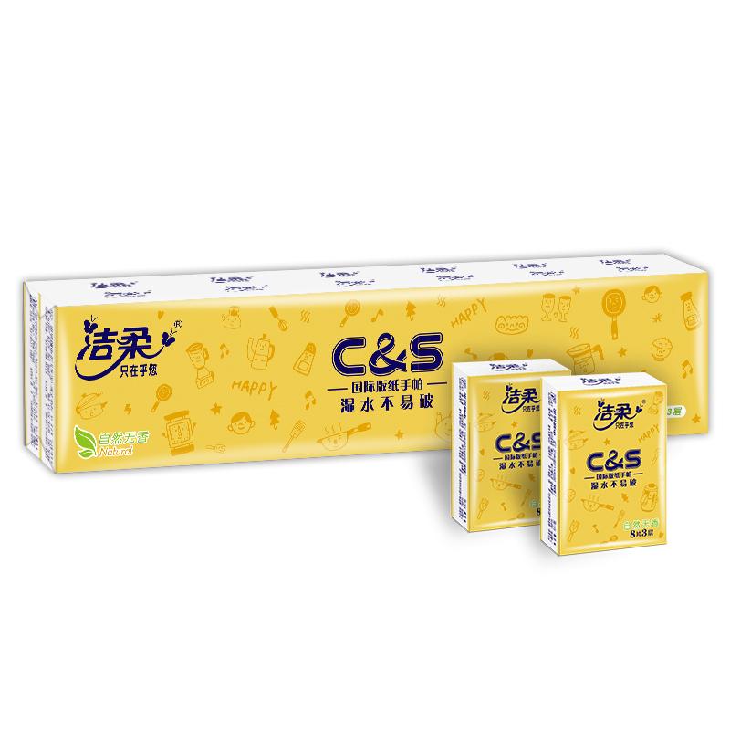 C&S 洁柔 纸手帕 国际版 3层*8张*36包