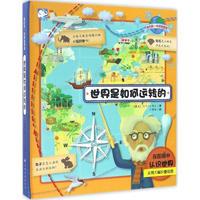 《我的第一本探索图册·世界是如何运转的》(精装)