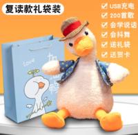 Teacher Lin 林老师 会说话的复读鸭子 礼袋装