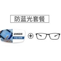 康视顿 1.60非球面防蓝光镜片*2片+赠店内150元内眼镜框任选一副+送防雾擦镜纸30片装