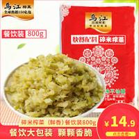 乌江涪陵榨菜碎米榨菜(鲜香)800g餐饮装佐餐下饭菜咸菜小菜