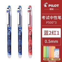 PILOT 百乐 P500 中性笔 3支(蓝2红1)送笔盒 百乐贴纸