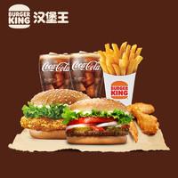 BURGER KING 汉堡王 经典超值双人餐 单次兑换券 优惠券 电子券