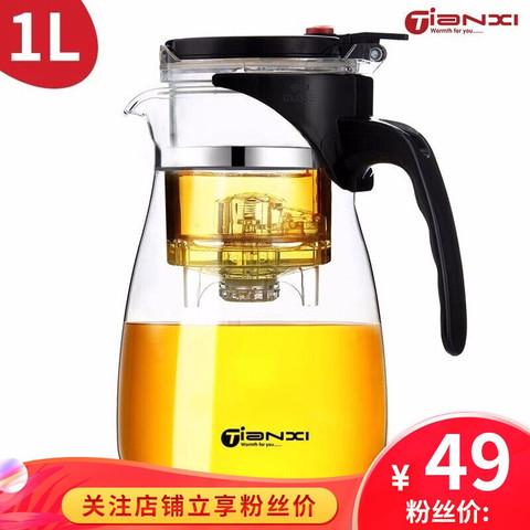 Tianxi 天喜 TIANXI) 玻璃茶壶 耐热玻璃茶具 飘逸杯泡茶杯 泡茶器 泡茶壶 茶水分离杯1000ml