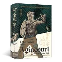 《汗青堂080·阿金库尔战役:百年战争中最传奇的胜利》