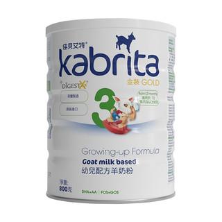 幼儿配方羊奶粉 3段 (12-36月) 800g罐 港版金装版 荷兰原装进口