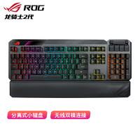PLUS会员:ROG 玩家国度 龙骑士2代 无线双模机械键盘 104键
