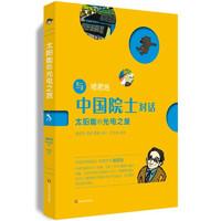 《与中国院士对话·太阳能的光电之旅》