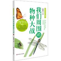 《生活中的生物学·我们周围的物种大战》