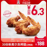 KFC 肯德基 电子券码 肯德基 30份新奥尔良烤翅(2块装)兑换券