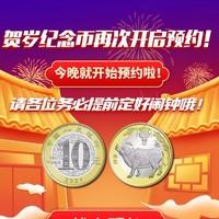 5月21日 : 工商银行 贺岁纪念币二次预约开启