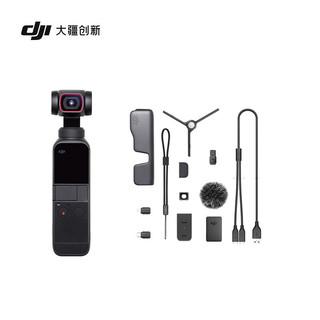 DJI 大疆 Pocket 2 全能套装 灵眸口袋云台相机 迷你手持云台相机