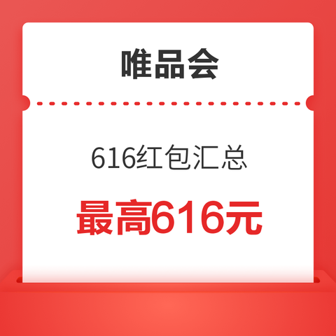 必领红包:唯品会616年中特卖发红包啦!狂撒30天每天都能领!