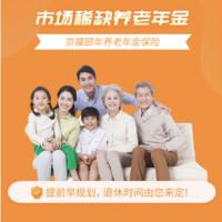北京人寿京福颐年养老年金