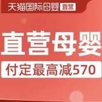 天猫国际官方直营 母婴好物618预售专场