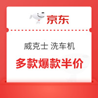 促销活动:WORX 威克士 京东自营店铺 618提前购