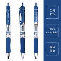M&G 晨光 K35 按动中性笔 0.5mm 12支装