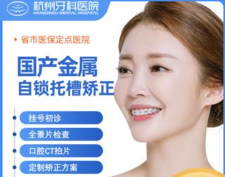 杭州牙科医院 国产金属自锁托槽矫正