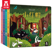乐乐趣揭秘小世界童话系列 第一辑(共4册)