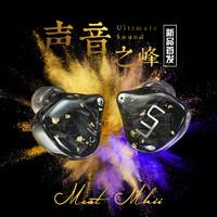 UniqueMelody UM Mest2 MKii双振骨传导更全面听音感受的入耳式hifi有线耳机 Mest MKii 公模(默认4.4mm插头)