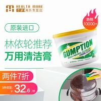澳洲Gumption万能清洁膏不锈钢多功能去污小白鞋厨房瓷砖清洁剂 黄盖原味加强型500g