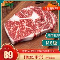 TAJIMA澳洲M6和牛眼肉牛排200g原切谷饲420天新鲜雪花牛排包邮