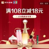 JCB X 京东 双标信用卡支付优惠