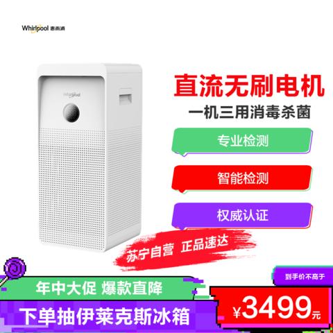 Whirlpool 惠而浦 whirlpool)智能空气消毒机WA-6035FK 除菌净化 智能APP+触控双控制 客厅卧室消毒必备