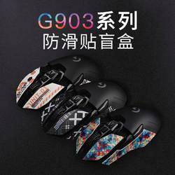 logitech 罗技 G903 LIGHTSPEED 无线鼠标 盲盒(样式随机)