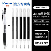 PILOT 百乐 JUICE果汁笔套装 0.5mm 黑色笔1支+黑色笔芯5支 送橡皮擦