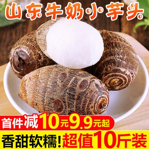 甘福园 山东牛奶芋头10斤 新鲜小香芋艿当季槟榔毛芋粉蔬菜批发5整箱包邮