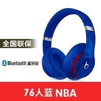 Beats Studio 3 Wireless 头戴式蓝牙耳机 76人蓝