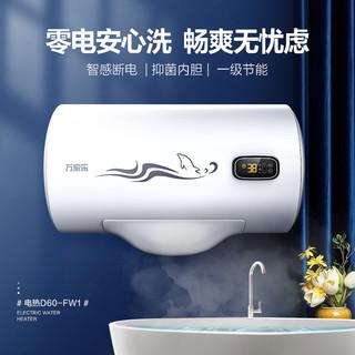 macro 万家乐 D60-FW1 电热水器
