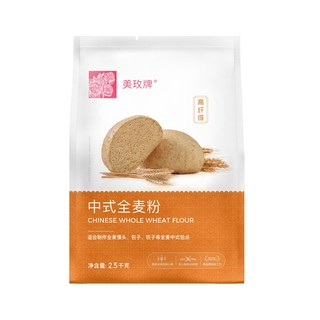 16日0点、88VIP : 美玫 中式全麦粉  2.5kg