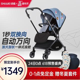 shuwei 述威 婴儿推车小超人款双向可坐可躺轻便一键折叠高景观宝宝手推可登机伞车婴儿车 9代 霄 Pro