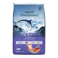 PLUS会员:Pure&Natural 伯纳天纯 无谷生鲜系列 猫粮 7kg