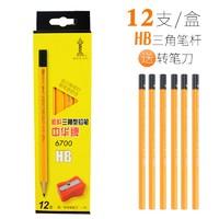 CHUNGHWA 中华牌 6700 粗杆三角型铅笔 HB 12支盒 送转笔刀