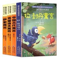 《中国古代寓言故事》(全4册)