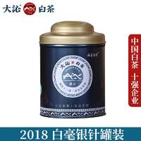 大沁福鼎白茶 2018明前特级白毫银针 高山茶50g罐装散茶